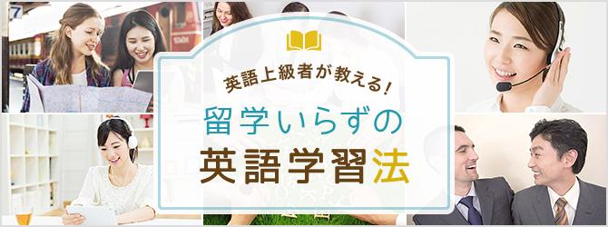 留学いらずの英語勉強法