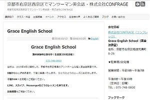 Grace English SchoolのHP