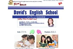 David's English SchoolのHP