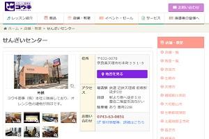 コウキ商事(株)せんざいセンター(ヤマハ英語教室)のHP