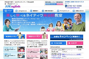 JJEnglish ネイティヴ英会話教室 桜井校のHP