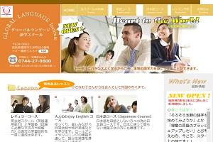 グローバルランゲージ語学スクールのHP