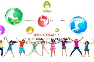 Acorn English AcademyのHP