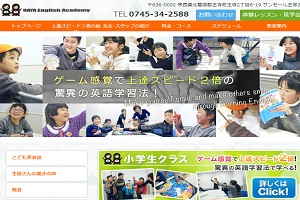 HAYA English Academy 王寺校のHP