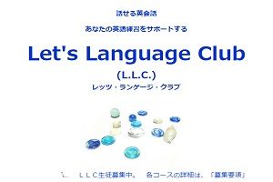 Let's Language Club (L.L.C.)のHP