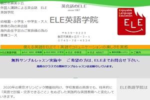 ELE英語学院のHP