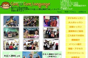 Com*Com Language コムコムランゲージのHP