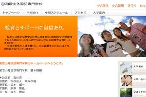 和歌山外国語専門学校のHP