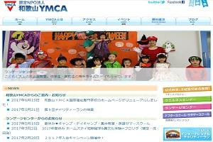 和歌山YMCAランゲージセンターのHP
