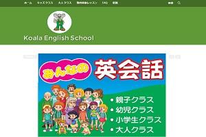 コアラ英会話学校のHP