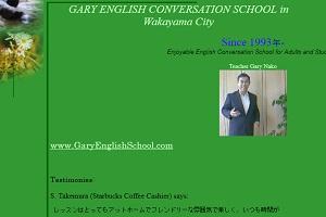 ギャリー・ナコウ英会話教室のHP