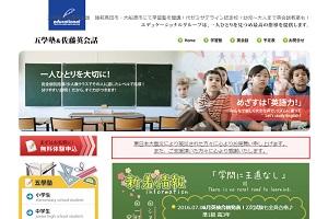 五学塾&佐藤英会話 陸前高田校のHP