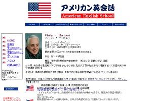アメリカン英会話のHP