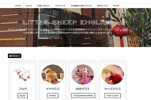 こども英語教室Little Sheep EnglishのHP