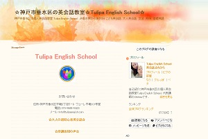 Tulipa English School 垂水教室のHP