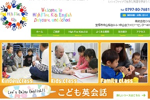 High Five Kids EnglishのHP