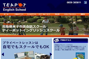 Teapot English SchoolのHP