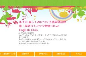 Olive English Club 親子英語リトミッククラスのHP