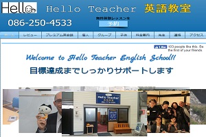 Hello Teacher 英語教室のHP
