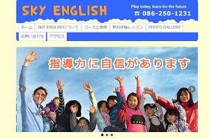 SKY ENGLISH 英会話教室のHP
