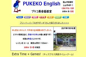 プケコ英会話教室のHP