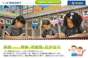 AICインターナショナル幼稚舎のHP
