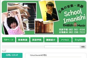 School Imanishi 英語学院のHP