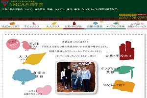 広島YMCA外語学院のHP