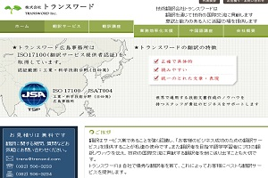 トランスワード翻訳スクールのHP