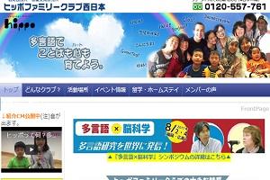 ヒッポファミリークラブ 西日本のHP