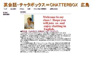 英会話・チャタボックス広島のHP