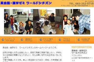 ワールドシチズン 熊野西町教室のHP