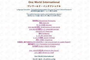 ワンワールド・インタナショナルのHP