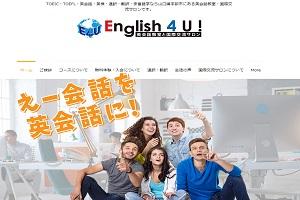 English 4 U! 英会話教室と国際交流サロンのHP