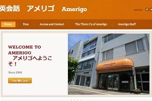 英会話 アメリゴ AmerigoのHP