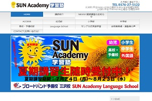 SUN Academy Language School 三沢校のHP