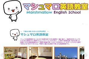 マシュマロ英語教室のHP