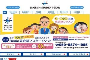 English Studio T-StarのHP