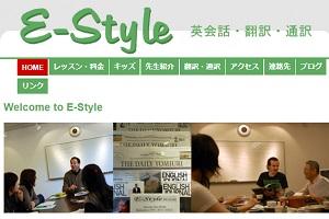 E-StyleのHP