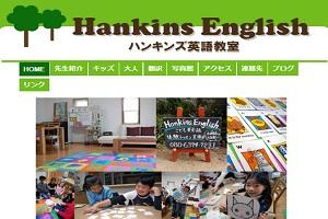 ハンキンズ英語教室のHP