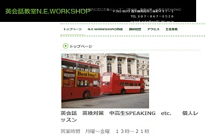 英会話教室N.E.WORKSHOPのHP