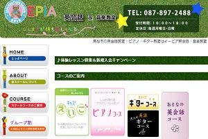 EPIA教室 太田駅前校のHP