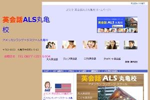 英会話ALS アメリカンランゲージスクール 丸亀校のHP