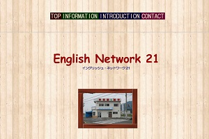 イングリッシュ・ネットワーク21のHP