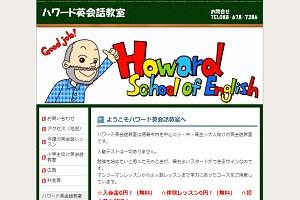 ハワード英会話教室のHP