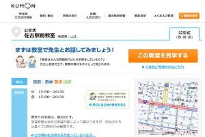 KUMON 佐古駅前教室のHP