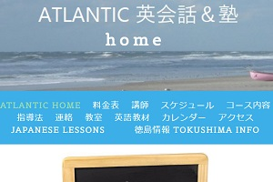Atlantic 英会話&塾のHP