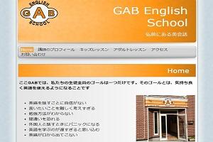 GAB English SchoolのHP