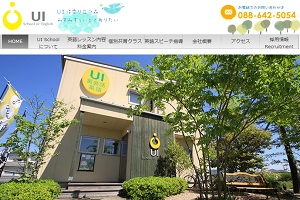 UI School of EnglishのHP