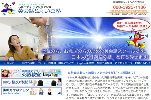 Speedy English School 石井教室のHP